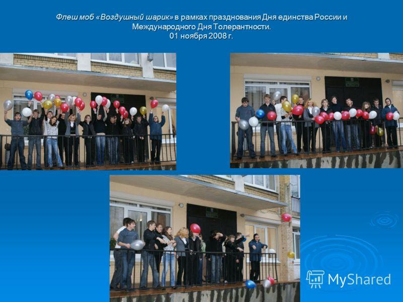 Флеш моб «Воздушный шарик» в рамках празднования Дня единства России и Международного Дня Толерантности. 01 ноября 2008 г.