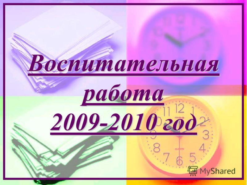 Воспитательная работа 2009-2010 год