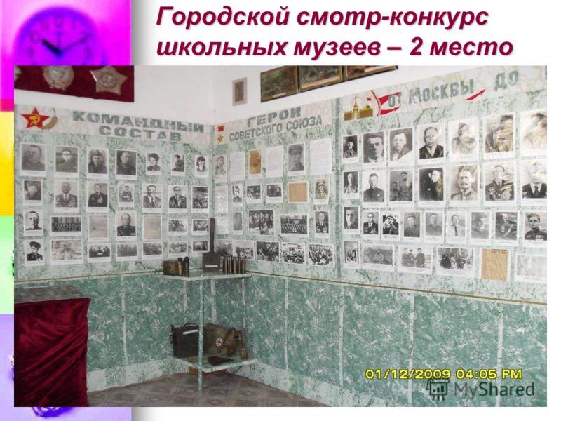 Городской смотр-конкурс школьных музеев – 2 место