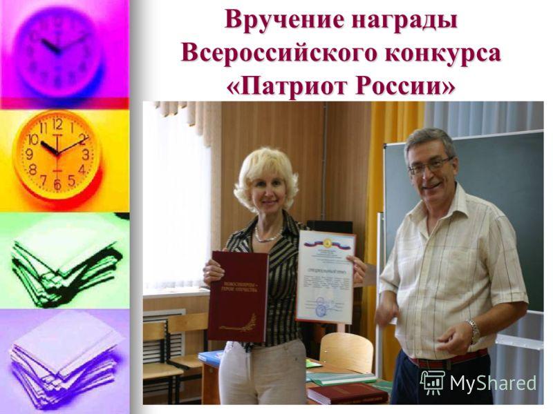 Вручение награды Всероссийского конкурса «Патриот России»