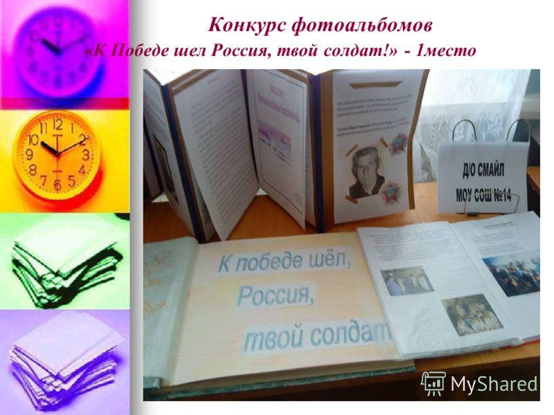 Конкурс фотоальбомов «К Победе шел Россия, твой солдат!» - 1место
