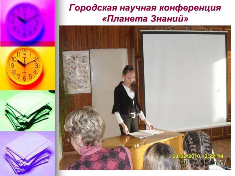 Городская научная конференция «Планета Знаний»