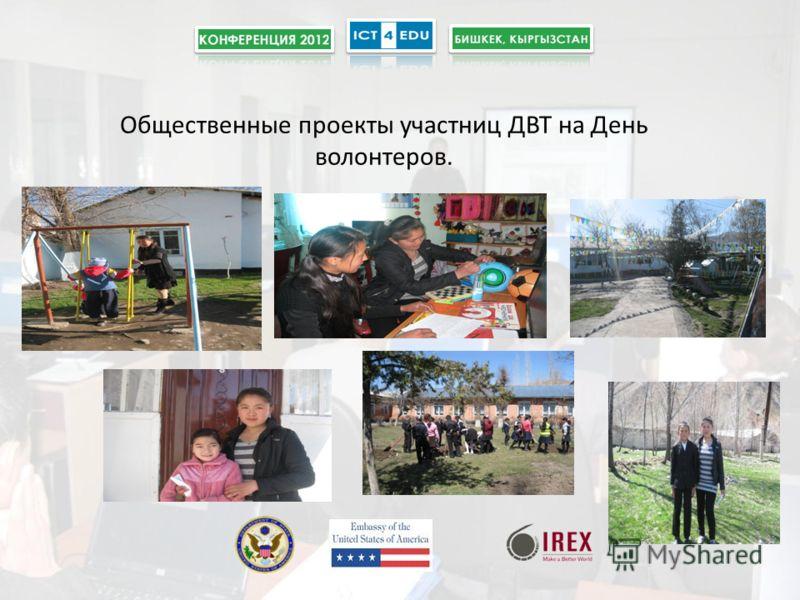 Общественные проекты участниц ДВТ на День волонтеров.