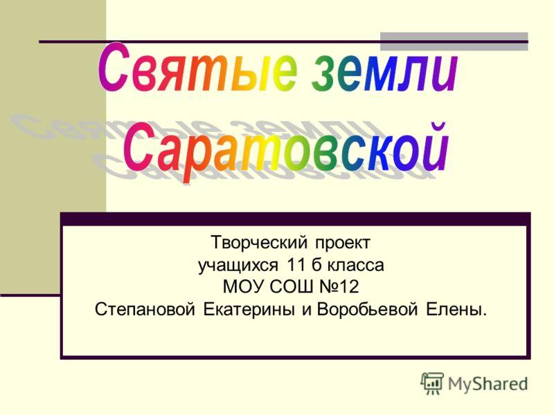 Творческий проект учащихся 11 б класса МОУ СОШ 12 Степановой Екатерины и Воробьевой Елены.