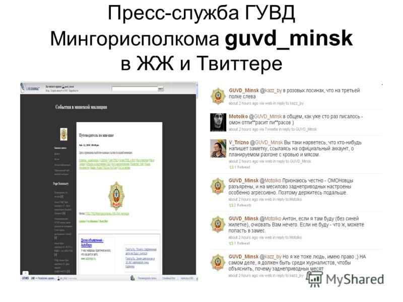 Пресс-служба ГУВД Мингорисполкома guvd_minsk в ЖЖ и Твиттере