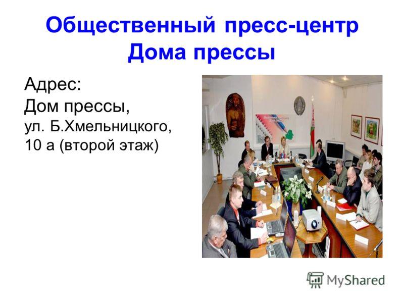 Общественный пресс-центр Дома прессы Адрес: Дом прессы, ул. Б.Хмельницкого, 10 а (второй этаж)