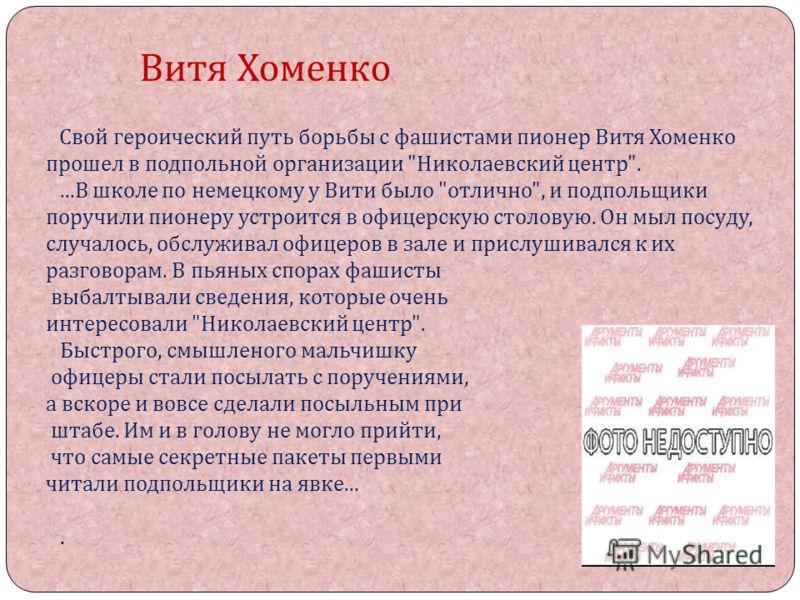 Свой героический путь борьбы с фашистами пионер Витя Хоменко прошел в подпольной организации