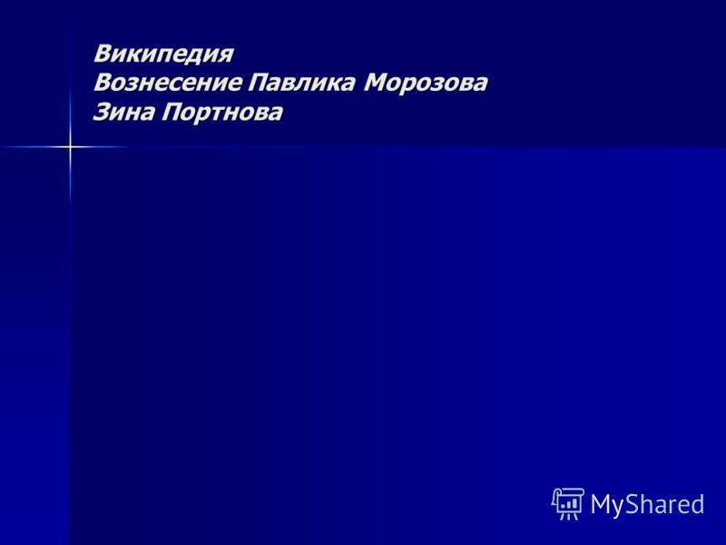 Википедия Вознесение Павлика Морозова Зина Портнова