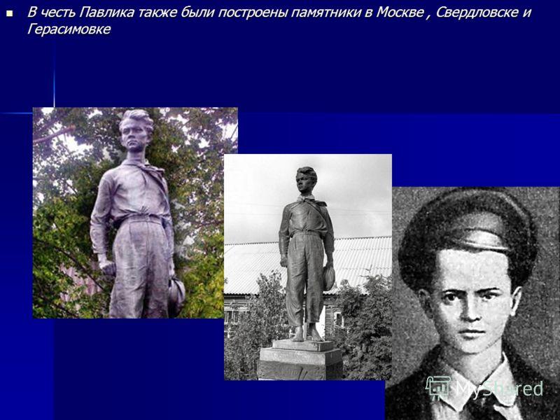 В честь Павлика также были построены памятники в Москве, Свердловске и Герасимовке В честь Павлика также были построены памятники в Москве, Свердловске и Герасимовке