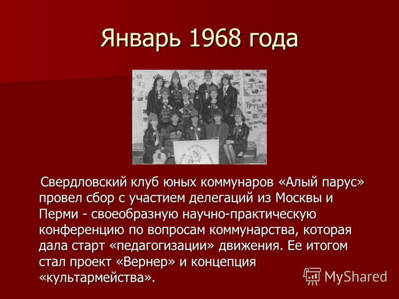 Январь 1968 года Свердловский клуб юных коммунаров «Алый парус» провел сбор с участием делегаций из Москвы и Перми - своеобразную научно-практическую конференцию по вопросам коммунарства, которая дала старт «педагогизации» движения. Ее итогом стал пр