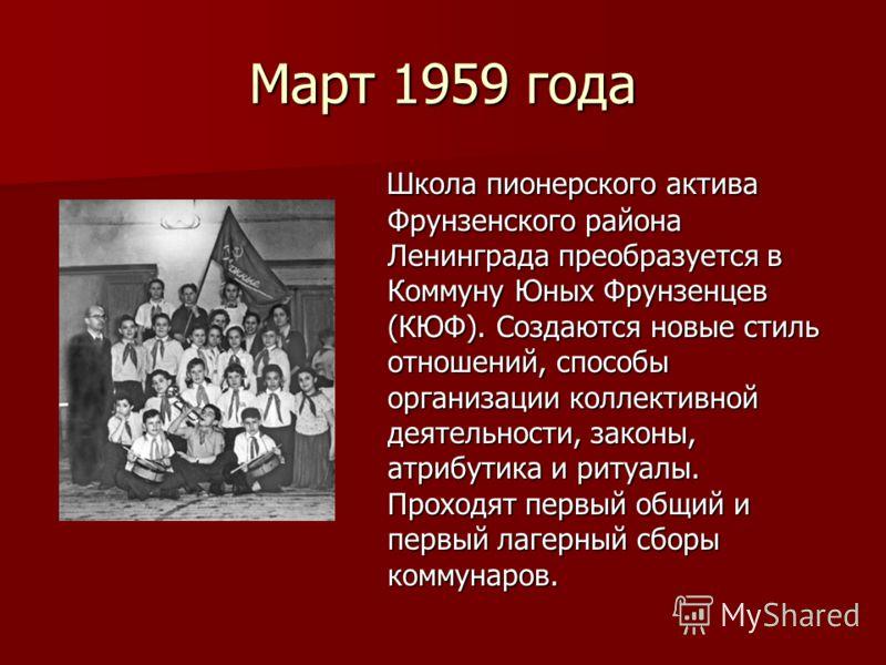 Март 1959 года Школа пионерского актива Фрунзенского района Ленинграда преобразуется в Коммуну Юных Фрунзенцев (КЮФ). Создаются новые стиль отношений, способы организации коллективной деятельности, законы, атрибутика и ритуалы. Проходят первый общий