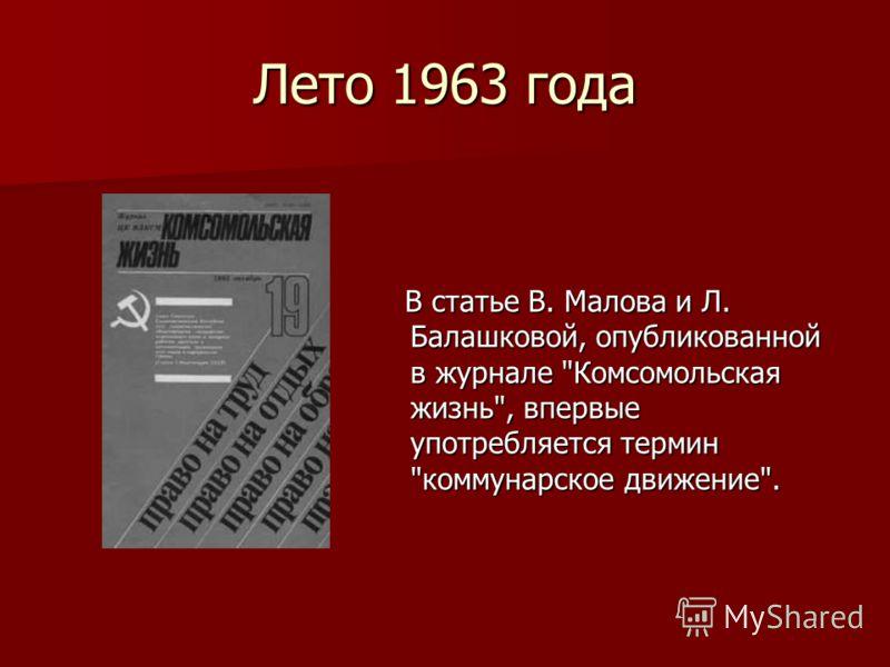 Лето 1963 года В статье В. Малова и Л. Балашковой, опубликованной в журнале