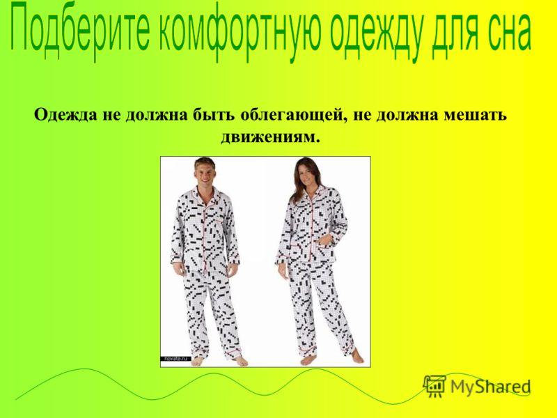 Одежда не должна быть облегающей, не должна мешать движениям.
