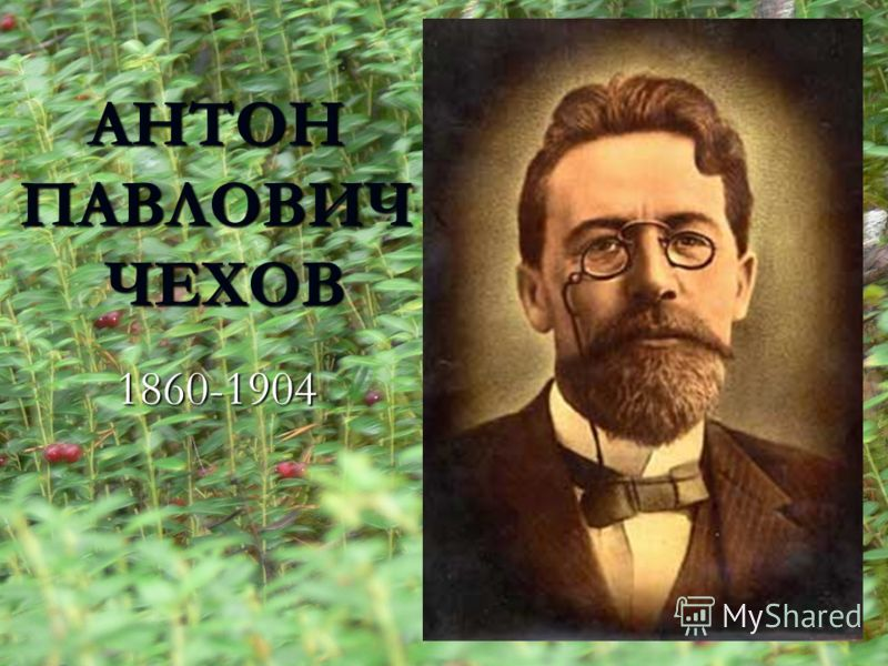 Антон Павлович Чехов Презентация