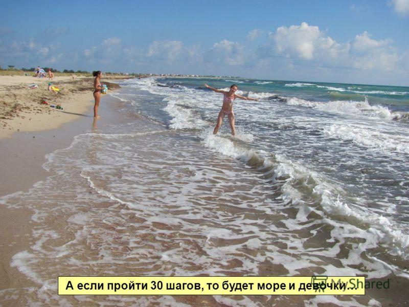А если пройти 30 шагов, то будет море и девочки…