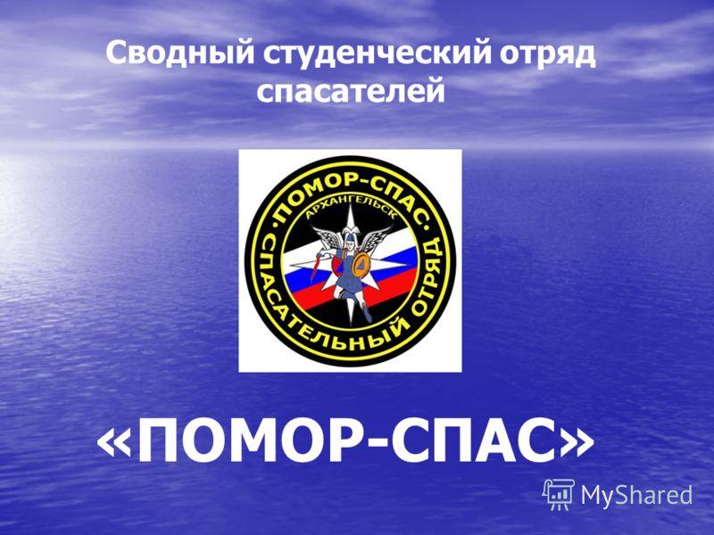 Сводный студенческий отряд спасателей «ПОМОР-СПАС»