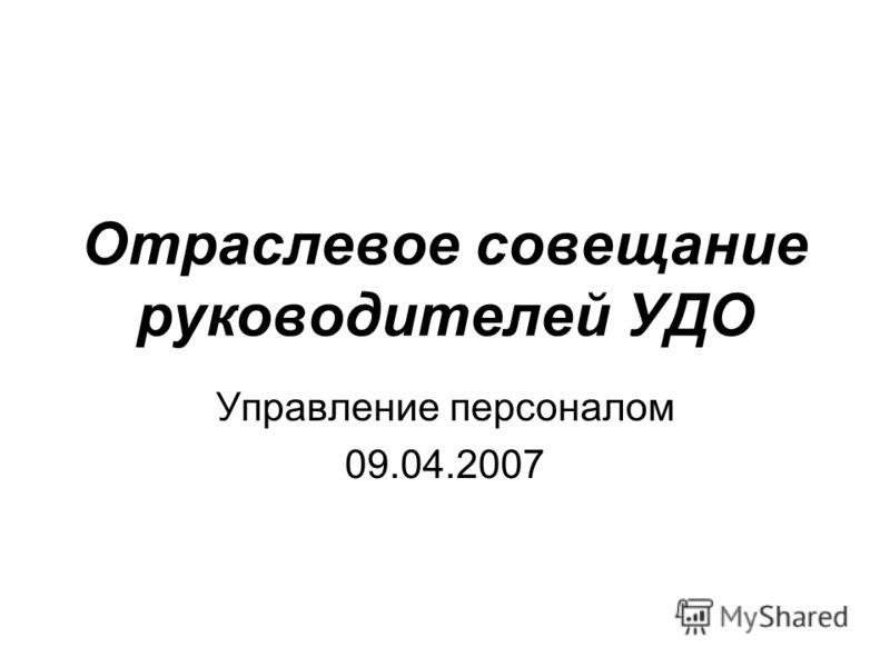 Отраслевое совещание руководителей УДО Управление персоналом 09.04.2007