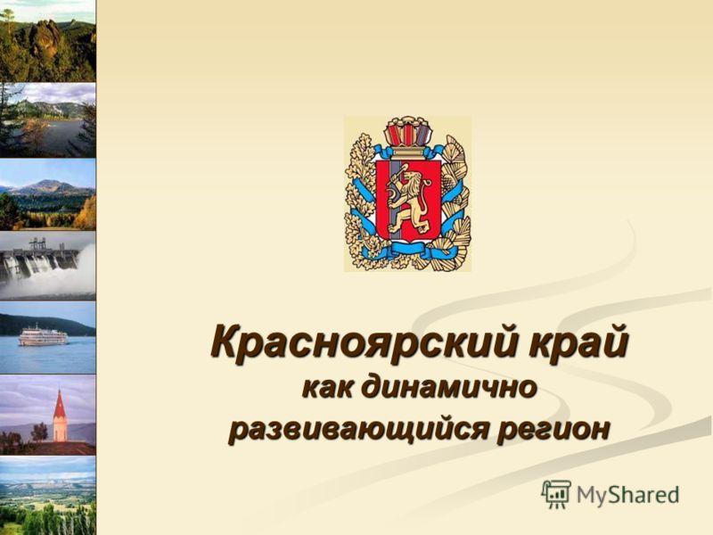 Красноярский край как динамично развивающийся регион