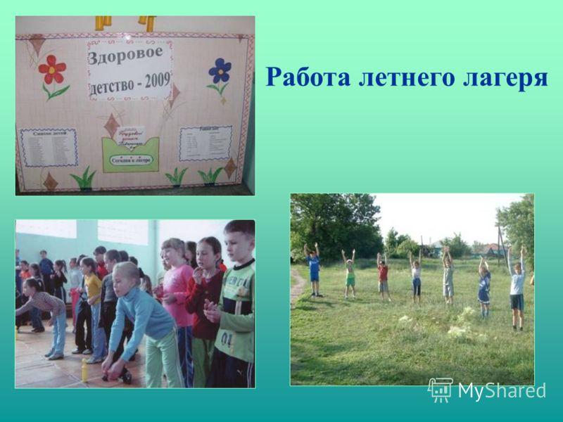 Работа летнего лагеря
