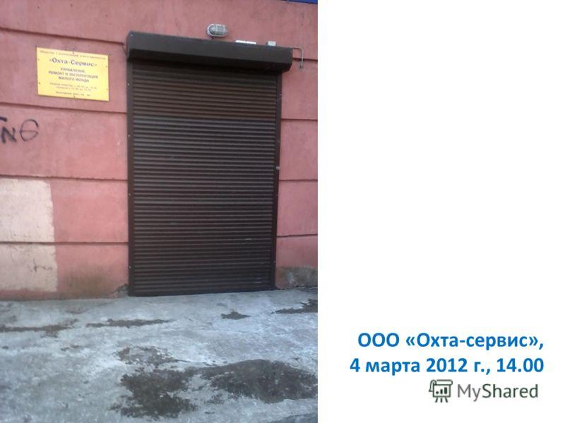 ООО «Охта-сервис», 4 марта 2012 г., 14.00