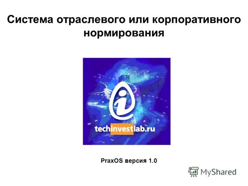 Система отраслевого или корпоративного нормирования PraxOS версия 1.0