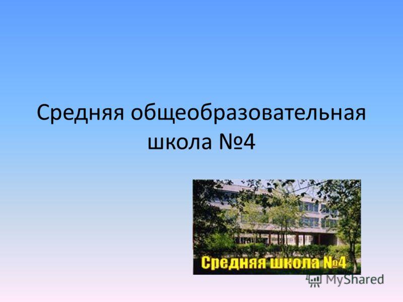 Средняя общеобразовательная школа 4
