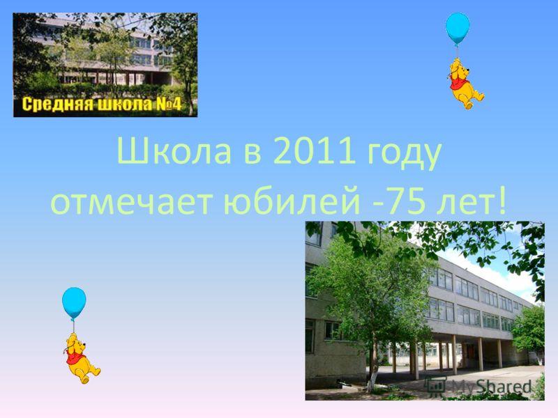 Школа в 2011 году отмечает юбилей -75 лет!