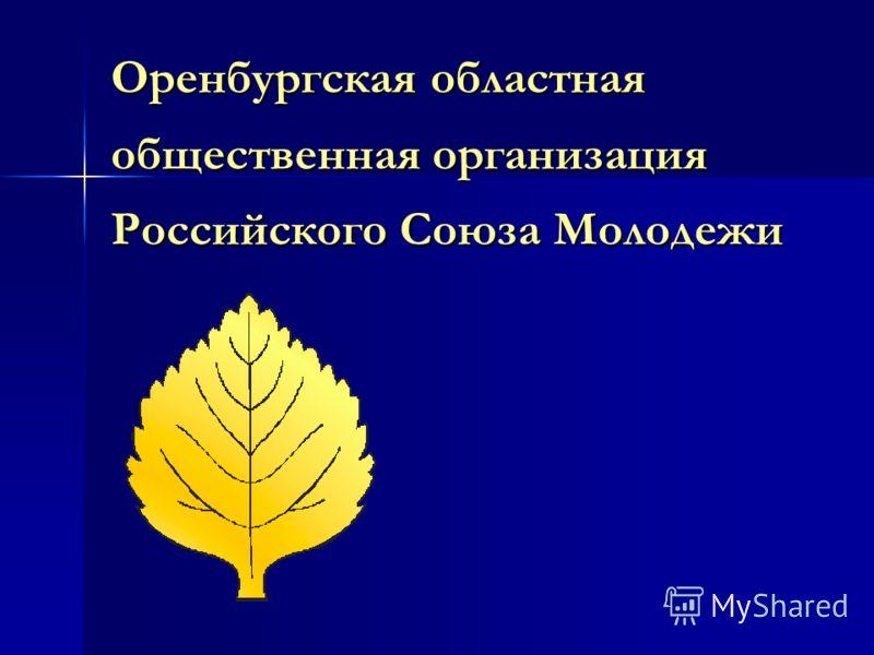 Оренбургская областная общественная организация Российского Союза Молодежи
