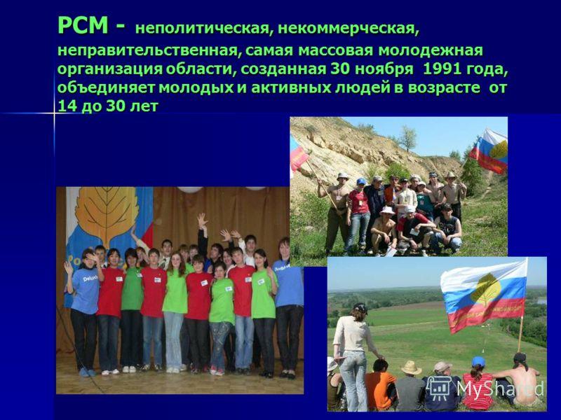 РСМ - неполитическая, некоммерческая, неправительственная, самая массовая молодежная организация области, созданная 30 ноября 1991 года, объединяет молодых и активных людей в возрасте от 14 до 30 лет