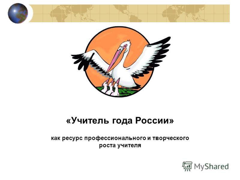 «Учитель года России» как ресурс профессионального и творческого роста учителя