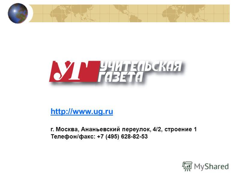 http://www.ug.ru г. Москва, Ананьевский переулок, 4/2, строение 1 Телефон/факс: +7 (495) 628-82-53