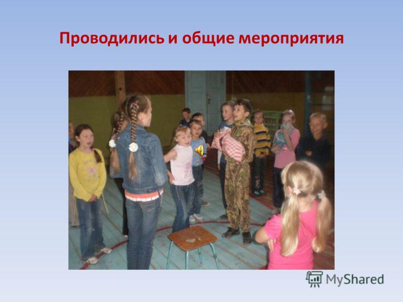 Проводились и общие мероприятия