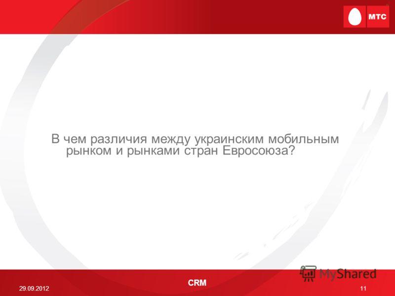 29.06.2012 CRM 11 В чем различия между украинским мобильным рынком и рынками стран Евросоюза?