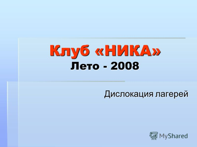 Клуб «НИКА» Лето - 2008 Дислокация лагерей