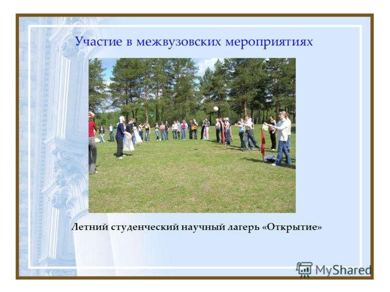 Участие в межвузовских мероприятиях Летний студенческий научный лагерь «Открытие»