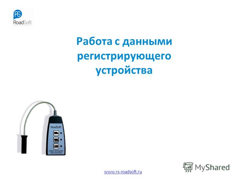 www.rs-roadsoft.ru Работа с данными регистрирующего устройства
