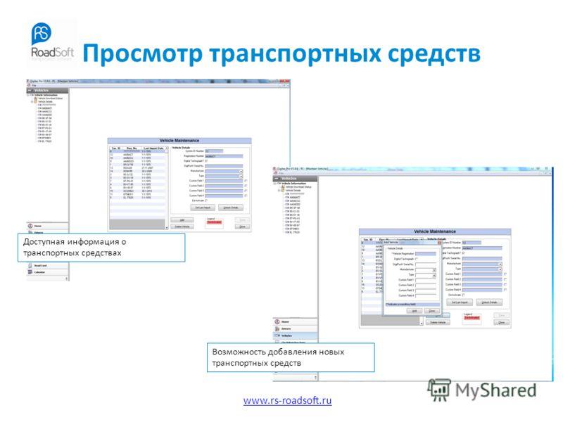 www.rs-roadsoft.ru Просмотр транспортных средств Доступная информация о транспортных средствах Возможность добавления новых транспортных средств