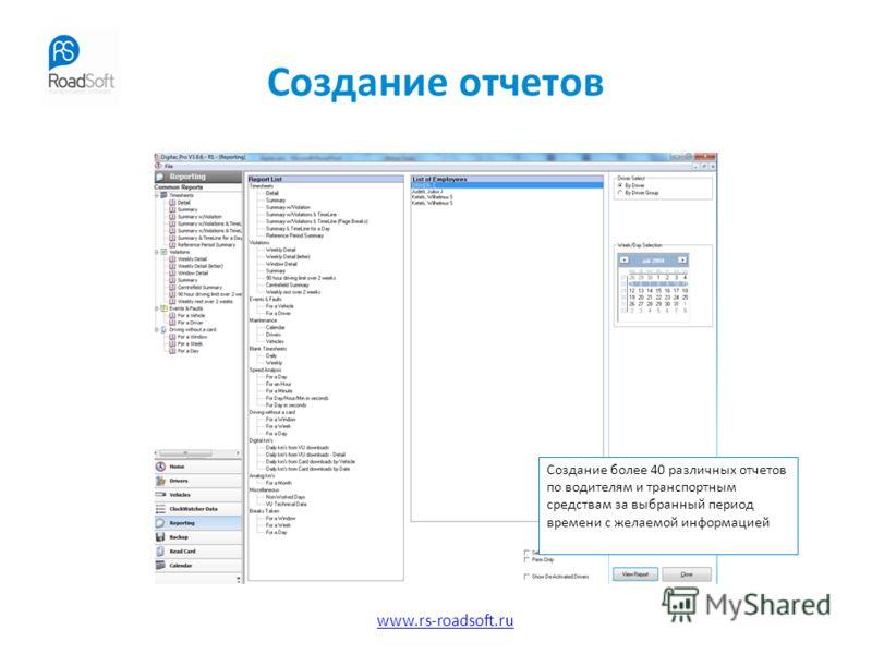 www.rs-roadsoft.ru Создание отчетов Создание более 40 различных отчетов по водителям и транспортным средствам за выбранный период времени с желаемой информацией