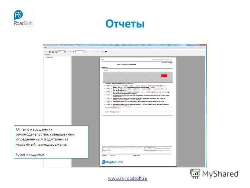 www.rs-roadsoft.ru Отчеты Отчет о нарушениях законодательства, совершенных определенным водителем за указанный период времени. Готов к подписи.