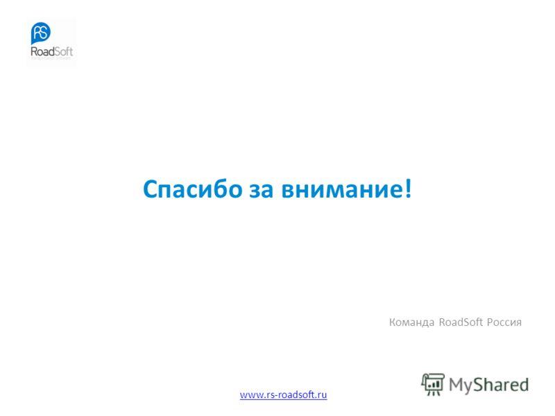 www.rs-roadsoft.ru Спасибо за внимание! Команда RoadSoft Россия