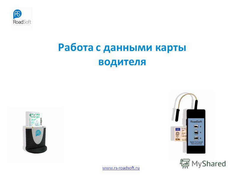 www.rs-roadsoft.ru Работа с данными карты водителя