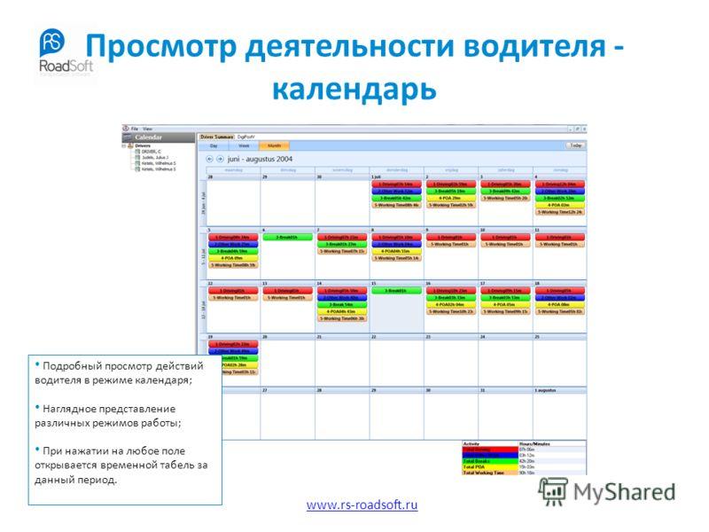 www.rs-roadsoft.ru Просмотр деятельности водителя - календарь Подробный просмотр действий водителя в режиме календаря; Наглядное представление различных режимов работы; При нажатии на любое поле открывается временной табель за данный период.