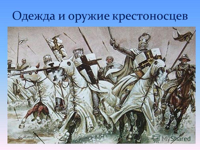 Одежда и оружие крестоносцев