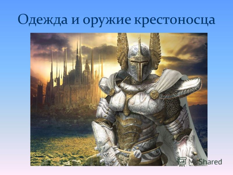 Одежда и оружие крестоносца