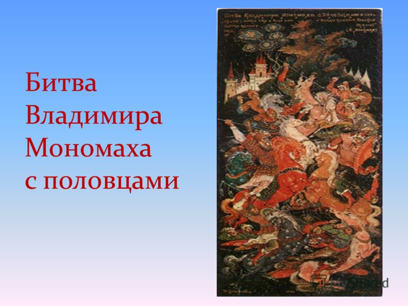 Битва Владимира Мономаха с половцами