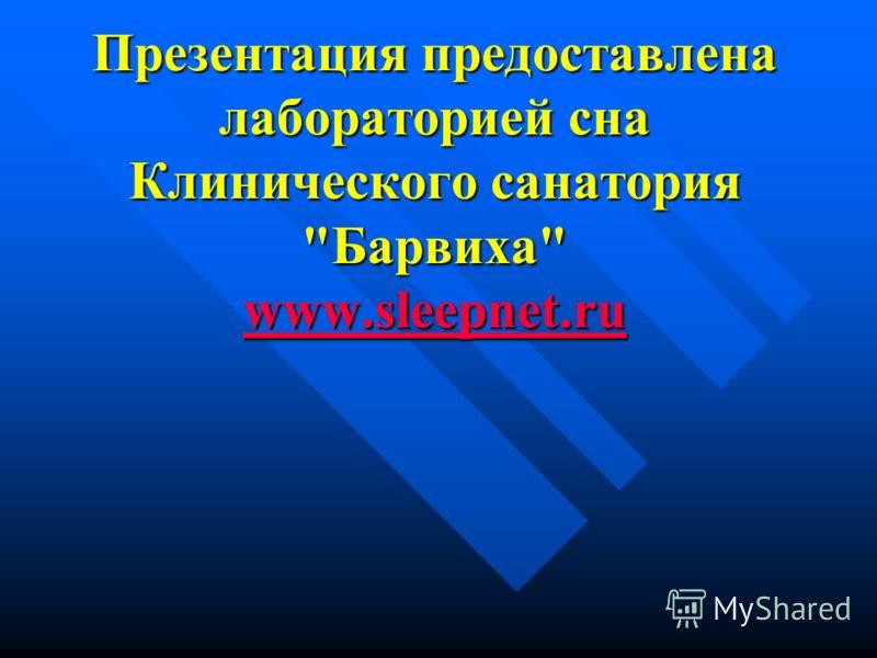 Презентация предоставлена лабораторией сна Клинического санатория Барвиха www.sleepnet.ru www.sleepnet.ru