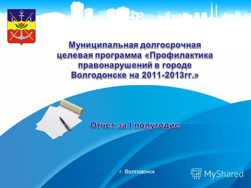 г. Волгодонск