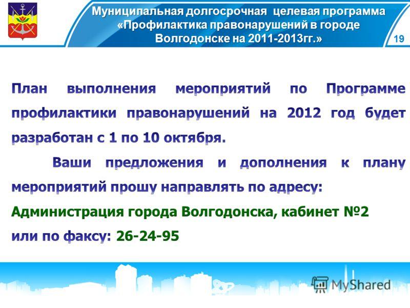Муниципальная долгосрочная целевая программа «Профилактика правонарушений в городе Волгодонске на 2011-2013гг.» 19