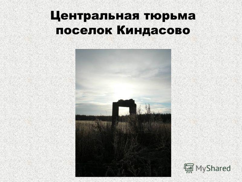 Центральная тюрьма поселок Киндасово