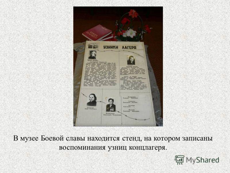 В музее Боевой славы находится стенд, на котором записаны воспоминания узниц концлагеря.